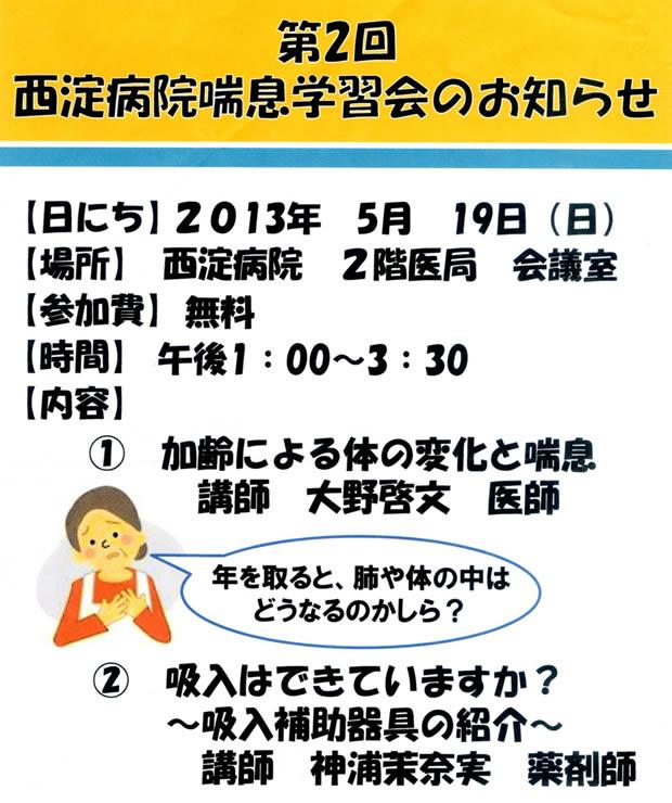 schedule_02_poster
