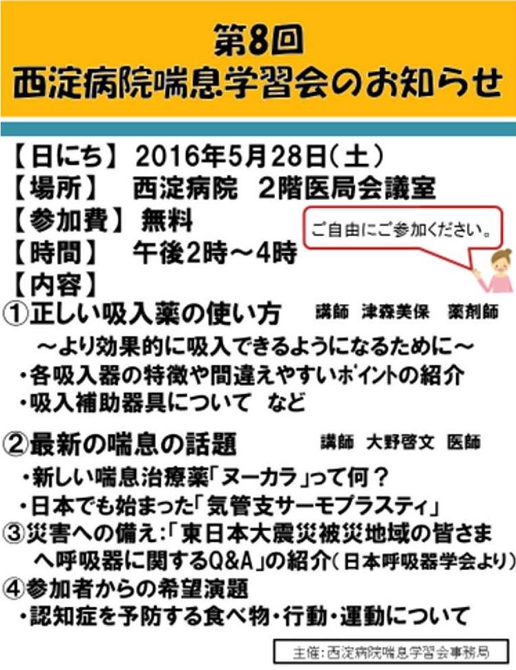schedule_08_poster